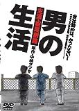 男の生活 [DVD]