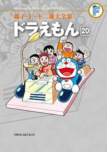 ドラえもん 20 (藤子・F・不二雄大全集)