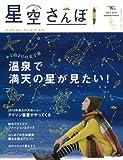 星空さんぽ (SEIBUNDO Mook)
