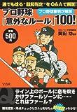 プロ野球審判が解説 プロ野球「意外なルール」100!