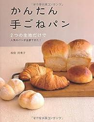 かんたん手ごねパン―2つの生地だけで人気のパンが全部できた!