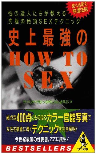 史上最強のhow to sex (ワニの本)