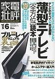 家電批評 2009年 09月号 [雑誌]