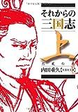 【文庫】 それからの三国志 上 烈風の巻 (文芸社文庫 う 1-1)