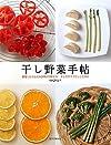 干し野菜手帖―野菜ソムリエKAORUが教える、干し方のコツとレシピ60