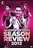 鹿島アントラーズ シーズンレビュー2012 [DVD]