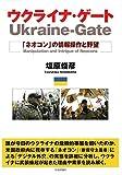 ウクライナ・ゲート -「ネオコン」の情報操作と野望