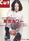 Cut (カット) 2007年 04月号 [雑誌]