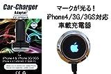 シムリリースピン付 光る iPhone4S/4/3G/3GS/ シガー12V24V 車載充電器 カーチャージャー 黒 Apple アップル SIMカード抜き