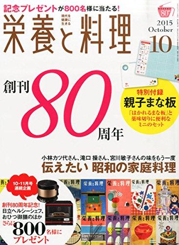 栄養と料理 2015年 10 月号 [雑誌]