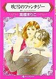 吹雪のファンタジー (HQ comics タ 19-1)