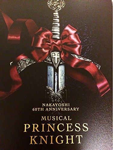 なかよし60周年記念公演 ミュージカル「リボンの騎士」公演パンフレット 生田絵梨花 青木玄徳