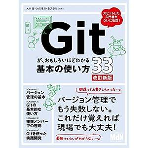 Gitが、おもしろいほどわかる基本の使い方33 改訂新版 [Kindle版]