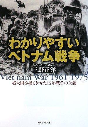 わかりやすいベトナム戦争—超大国を揺るがせた15年戦争の全貌 (光人社NF文庫)