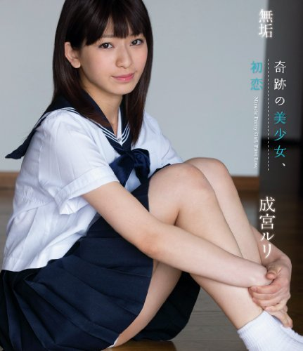 奇跡の美少女、初恋 成宮ルリ (ブルーレイディスク) 無垢 [Blu-ray]