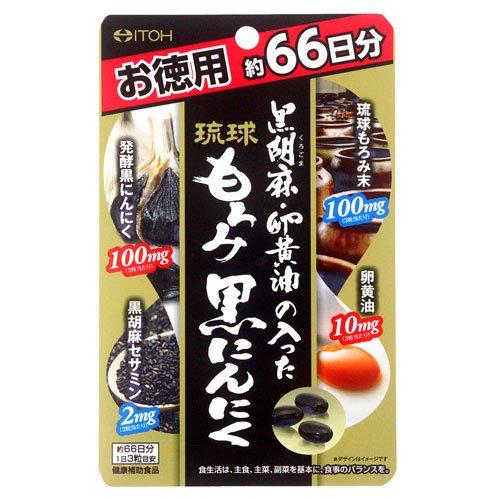 井藤漢方 黒胡麻卵黄油の入ったもろみ黒にんにく徳用
