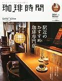 珈琲時間 2014年 02月号 [雑誌]