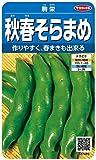 サカタのタネ 実咲野菜7470 秋春そらまめ 駒栄 00927470
