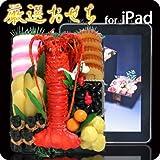 [iPad専用ケース]お正月限定!超豪華 本物そっくり食品サンプル お取り寄せiPadケース(おせち料理)【iPad/アイパッド/御節/お節/おせち料理】