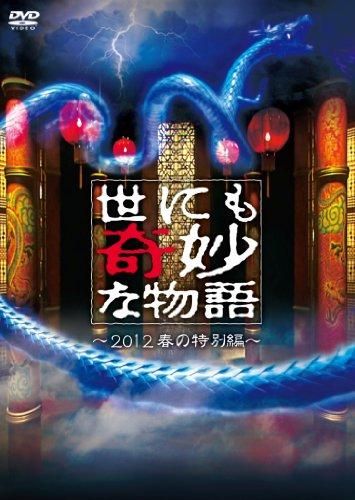 世にも奇妙な物語 ~2012春の特別編~ [DVD]