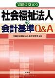 実務に役立つ社会福祉法人の会計基準Q&A