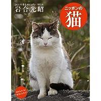卓上カレンダー ニッポンの猫 (2014年カレンダー)