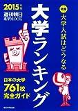 大学ランキング 2015 (週刊朝日進学MOOK)
