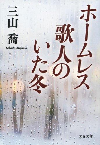 ホームレス歌人のいた冬 (文春文庫)