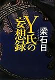 Y氏の妄想録