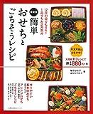 最新版 簡単おせちとごちそうレシピ―12月31日でもOK!   1品でもお正月気分 (主婦の友生活シリーズ)