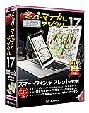 スーパーマップル・デジタル 17関東甲信越版