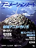 アニメーションノート no.14 (2009) (SEIBUNDO Mook)