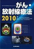 がん・放射線療法 2010