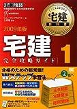 宅建教科書 宅建完全攻略ガイド1 2009年版 (宅建教科書)