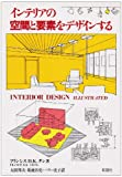 インテリアの空間と要素をデザインする