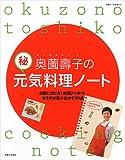 奥薗壽子のマル秘元気料理ノート―お肌ピカピカ!体調スッキリ!カラダが喜ぶおかず70品 (別冊すてきな奥さん)