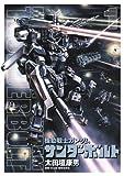 機動戦士ガンダム サンダーボルト 1 (ビッグコミックススペシャル)