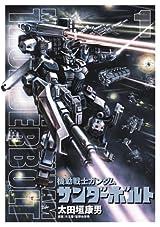 太田垣康男が一年戦争を描く「機動戦士ガンダム サンダーボルト」