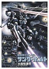 機動戦士ガンダム サンダーボルト 1 (ビッグ コミックス〔スペシャル〕)