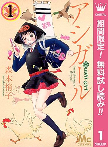 アシガール【期間限定無料】 1 (マーガレットコミックスDIGITAL)