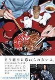 ジ、エクストリーム、スキヤキ (集英社文芸単行本)