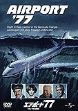エアポート'77 バミューダからの脱出 (ユニバーサル・セレクション2008年第12弾)【初回生産限定】 [DVD]