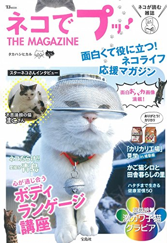 ネコでプッ! THE MAGAZINE (TJMOOK)