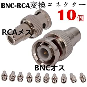 BNCコネクタ BNC変換 BNCP-RCAJ変換 BNCオス - RCAメスコネクタ★10個セット 並行輸入品
