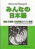 Minna no Nihongo II Spanish Traduccion y Notas Gramaticales