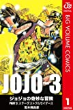 ジョジョの奇妙な冒険 第3部 モノクロ版 1: 8 (集英社文庫―コミック版)