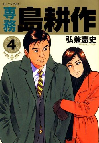 専務 島耕作(4) (モーニング KC)