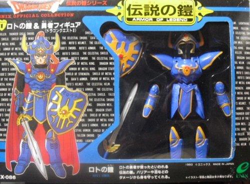 ドラゴンクエスト 伝説の鎧シリーズ ARMOR1 ロトの鎧&勇者フィギュア(ドラゴンクエストⅡ)