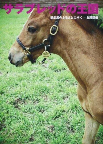 サラブレッドの王国―競走馬のふるさとにゆく‐北海道編 (馬ガール選書シリーズ)