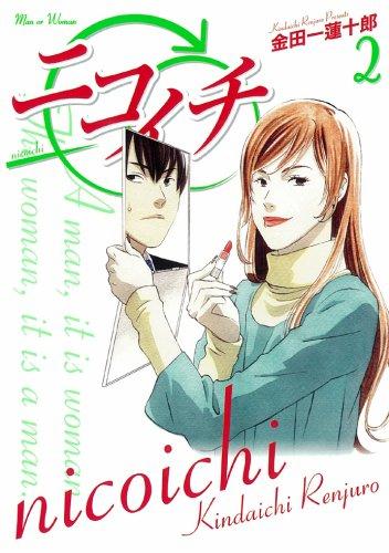 ニコイチ 2 (2) (ヤングガンガンコミックス)